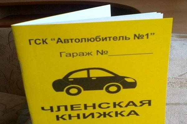 желтая книга