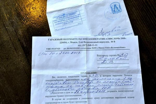 письмо гражданина